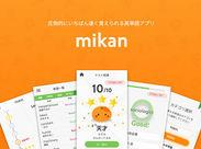 スキマ時間に効率よく英単語を覚えられる英単語アプリサービス「mikan」を展開しています!