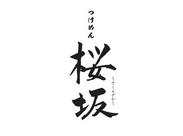 聖蹟桜ケ丘駅から直結!通勤もラクラク◎「バイト初めてさん」も万全のフォロー!!お気軽にTELください♪