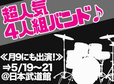 【ライブStaff】\武道館にいる『君に届け』!/ボーカルは月9ドラマにも出演★゜*⇒5/19~21の3Days公演!1日1.8万円を即日振り込みOK♪