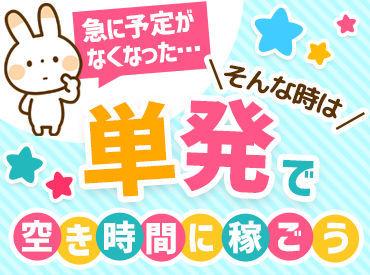 ≪初勤務後に1000円支給♪≫給与とは別にもらえる嬉しい特典あり◎他にも嬉しい特典が盛りだくさんです☆