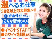 サクッと!時給高め!で働くなら、イベント・キャンペーンSTAFFで決まり☆勤務地も多数ご用意しています♪ ※写真はイメージ