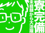 池袋駅からスグ☆住み込みOKの個室寮完備! 生活に必要なものも揃ってるから…手ぶらで新生活もスタートできますよ◎