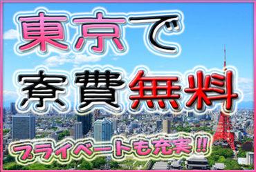 \東京で寮費無料のオシゴト/  未経験のスタッフ活躍中! GOGO出稼ぎ♪♪ 住み込みでお探しの方必見です!