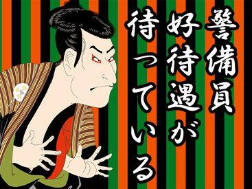 入社祝い金7万円支給(規定有) 日払いOK!!(規定有) 日給満額保証あり!!