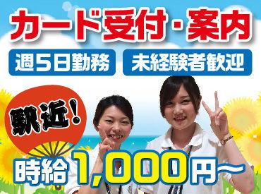 【クレジットカード案内・受付】~博多駅商業施設で クレジットカードの案内・受付スタッフ~