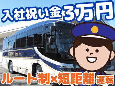 シニアさん活躍中!!過去に観光バスのドライバーをやっていた方など経験を活かせる職場です!