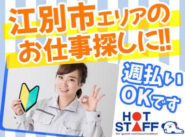 ≪希望エリアでお仕事探し≫ 3日払い・週払い(規定あり)/月1回払い選べます! 働きはじめも安心ですよ◎