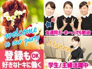 【選べる勤務地・日数】札幌北区周辺の有名ホテルでお仕事♪将来ブライダル・ホテル業界へとお考えの方にもオススメです!