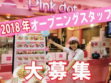 【店舗Staff】ピンクがかわいい!焼き立てワッフルのお店♪未経験OK★2018年シーズンスタッフ募集!フリーター、主婦(夫)さんのWワーク◎