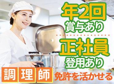 """大手で安心★""""富士産業""""で働こう! 未経験の方・料理スキルに自信が無い方も大歓迎!一からしっかり教えます◎"""