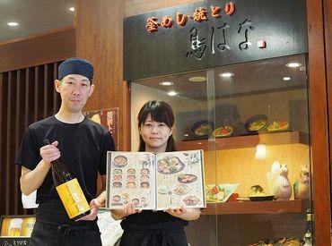 聖跡桜ヶ丘駅目の前! 飲食店でのバイト経験は不問です◎ お客様は常連さんがほとんどなので、 楽しく働くことができますよ☆