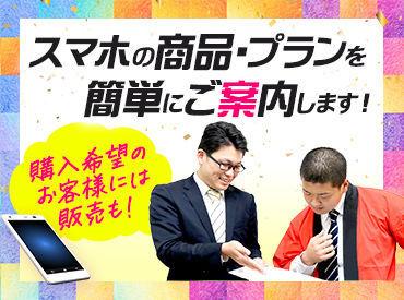 <スマホのご案内&販売スタッフ>高時給1600円!未経験者の応募も歓迎!