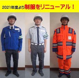 今年度より制服をリニューアル! 「警備っぽい制服」とは異なり、ビジュアルと機能重視。 お客様からも好評です。