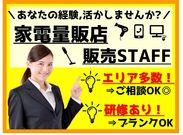 ★☆ブランクOK☆★ 専任スタッフの充実のサポート+研修で、 どなたも安心のお仕事スタート! ※イメージです