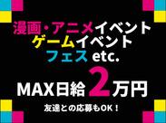 ★だれでも日給1万円START★がっつりシフト=20~30万も!?しかも週払い!遊んで稼いでエンジョイしよう♪♪