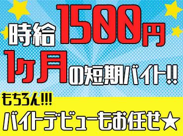 【ガソリンスタンドSTAFF】(o゚Д゚)ノ<<注目度★★★>>【時給】 1 5 0 0 円【短期】 1 ヶ 月今だけ限定!応募はお早めに!!