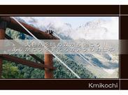 ≪未経験OK≫上高地で写真撮影のお仕事♪想い出創りをお手伝いできる、やりがいあるお仕事です!