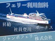 美しい瀬戸内海を見ながら、ゆったり穏やかな気持ちで働けます♪ 事業拡大のため、新しい仲間を大募集!!
