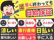 \嬉しい待遇が勢ぞろい♪/ 日払い、皆勤手当、研修後に3万円支給、直行直帰 他にはない待遇で働こう☆