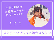 即日勤務OK!もちろんスタート日の相談もOKです♪ うれしい!入社1ヶ月後には祝い金≪1万円≫贈呈★
