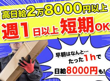 【軽作業】応募>面接>スグ稼げる資材を運ぶダケ!週3日でも<8万4000円GET>池袋/新宿/渋谷etc…お仕事たくさん♪リッチな年末年始を◎
