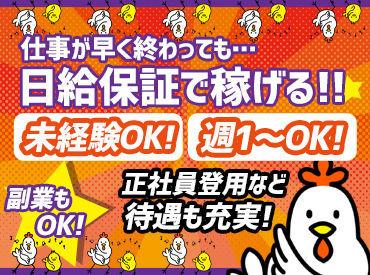 \即面接⇒即採用できます!!/ 各種イベントやコンサート・お祭りなど 愛知県内に勤務地多数あり★