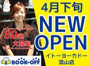<4月下旬New Open>新生活が落ち着いてからお仕事始めませんか?7日ごとのシフト提出なので予定に合わせて働けます◎