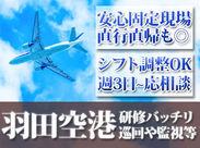 ◆飛行機が間近で大迫力!! 希望現場で貴重な経験も可能♪ 「○○は、ここの道を行って…」 入館者のご案内などをお任せします◎