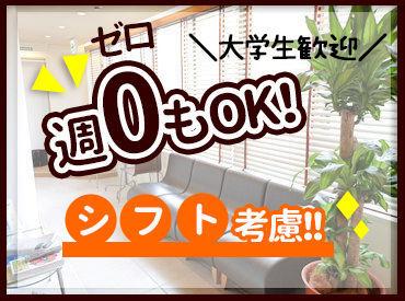 《駅チカ》浦和駅から徒歩4分!! 大学生さんも未経験から始めてバリバリ活躍しています♪