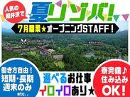 ≪長野県内外に勤務地多数≫ 働き方や勤務地をお気軽にご相談下さい!★就職支援も実施中!軽井沢人気ホテルのオープニングも☆