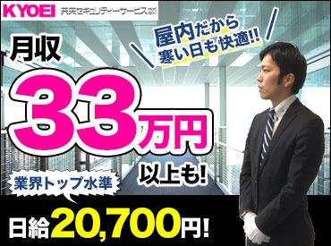 【警備スタッフ】入社祝金5万円あり♪高待遇♪安定して稼げます◎室内だから天気も気にせず快適★資格がある場合«最大27,000円»手当あり♪