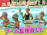 プールの監視員のお仕事など★土日祝時給UP↑ 子どもたちの笑顔でいっぱいの施設です♪