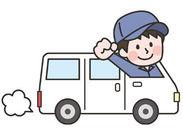 ドライブがてら、お給料GET♪♪ 運転が苦手じゃなければ、スムーズに慣れると思います!!