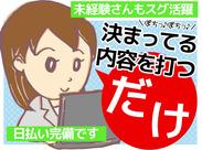 【短期】【日払い】春の出費に向けて準備◎ 働くなら楽しく稼げるお仕事しませんか?
