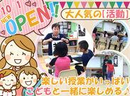 ↑毎週(月)~(金)16:00~はお楽しみ…【活動】のお時間!!子どもたちと一緒にSTAFF一同楽しめる幸せ空間、ここに現る―…('ω')