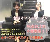 博多駅直結の便利なオフィス★ みんな同じスタートなので、友達もたくさんできます!