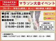 面接地は仙台駅チカ♪まずは気軽に登録から! (画像はオススメイベントの一例です。ほかにもお仕事多数!)