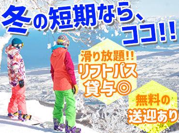 「お仕事がない日」、「お仕事後」はスキー&スノーボードで遊び放題!嬉しい<テイネリフトパス>を貸与します★☆