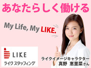関東各地で同時募集中の勤務地多数あります★「家の近くがいい」「都心で働きたい」など、お気軽にお問合せください◎