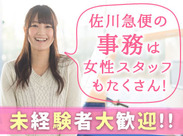 注目のオフィスワーク★『佐川急便の事務スタッフ』アットホームな職場で安定して働きたい方におすすめ♪