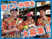 人気スポットならではの明るく楽しい雰囲気の中、ワイワイ楽しく働けます★フレンドリーに「ALOHA」とあいさつ♪