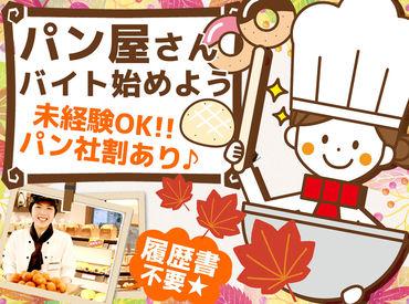 パンのいい香りに包まれた、 幸せ空間でお仕事しませんか? 地元に根付くベーカリーなので、 常連さんが多く接客しやすいのも◎