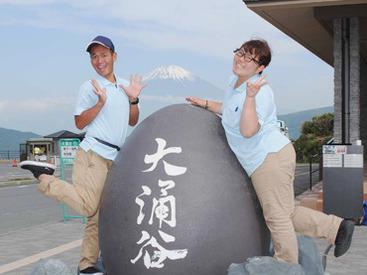 【フォトスタッフ】\短期OK★シフト自己申告制♪/箱根の代表的な観光スポット<大涌谷>勤務!!全国のお客様との出会いが楽しいお仕事です♪
