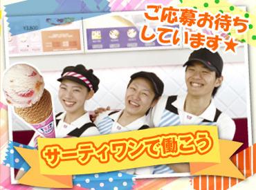 【サーティワンアイスクリーム販売STAFF】いろんなフレーバーがいっぱい!美味しいアイスクリームに囲まれて働こう♪★自分のワークスタイルに合わせて働けます★