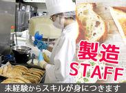 フランスパンなど、シンプルだけど奥深い「ハード系」のパンが主力商品◎スキルが身に付きやすい環境です!