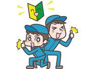 ★特別な資格は必要ナシ!! ★随時昇給あり!!
