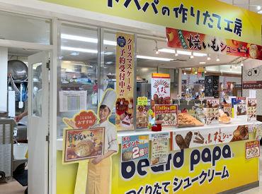 シュークリームの甘い匂いにつつまれて(*^-^*) 新商品や期間限定商品の製造にも 携われる貴重なチャンス★*
