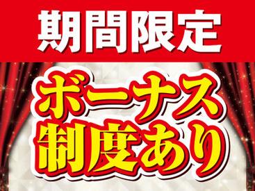【ホールStaff】\特典たくさん/研修なし!時給2000円スタート!その後も・・・高時給1500円!