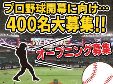 【球場イベントSTAFF】「楽しく働きたい」「野球,イベント好き」「野球知識ゼロだけどやりたい!」★みんな歓迎★座席案内、チケットチェック等
