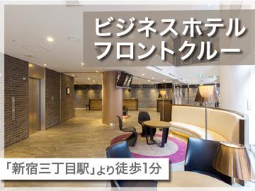 ビジネスホテルフロントスタッフ募集!人と接するのが好きな方歓迎!